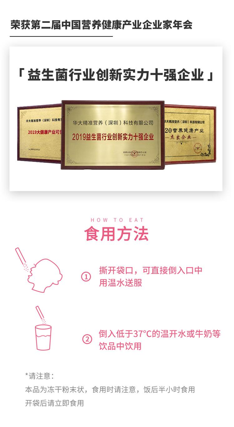密蜜详情页(淘宝)_12