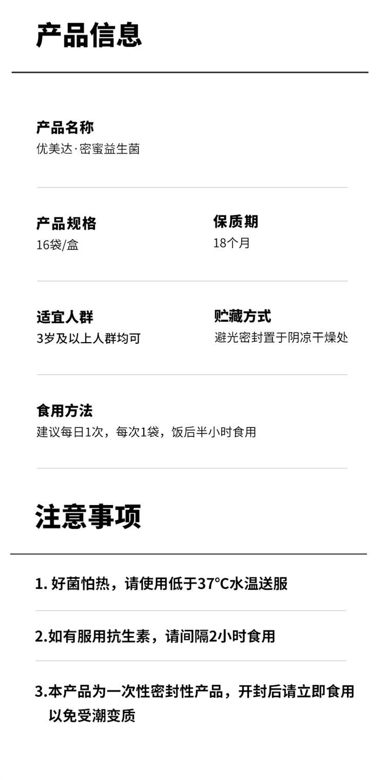 密蜜详情页(淘宝)_13