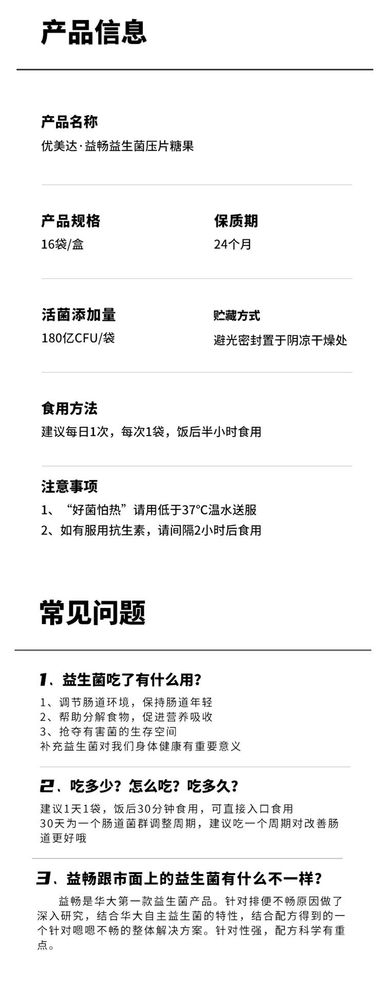 益畅详情页(淘宝)_13