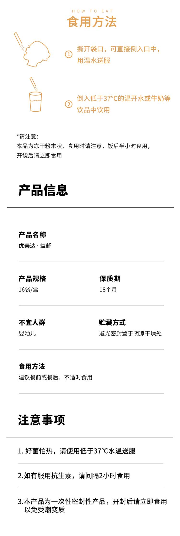 益舒详情页(淘宝)_12