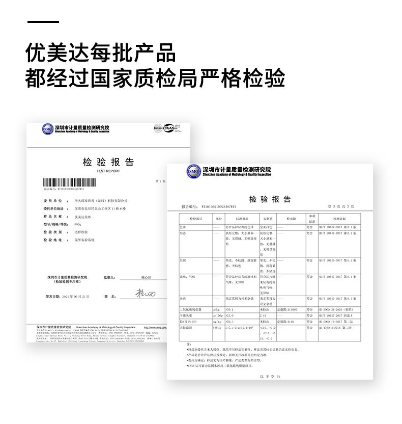 益休详情页(淘宝)_11