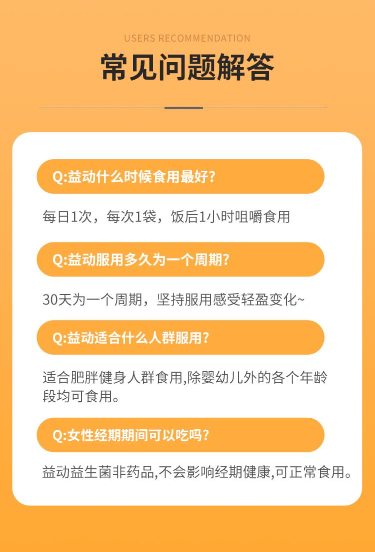 0720-益动详情页_12